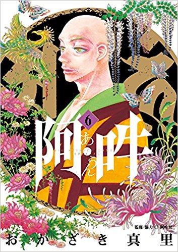 6月12日第6巻発売! 空前絶後の空海&最澄!おかざき真里『阿・吽』