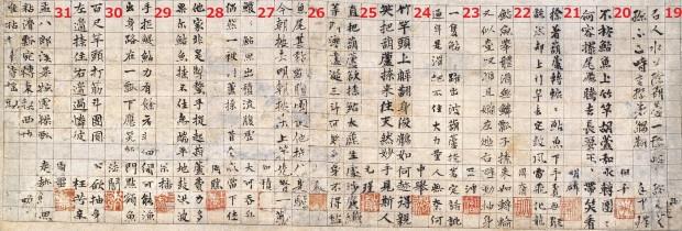 国宝 瓢鮎図(賛 下)