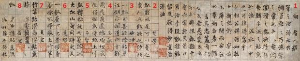 国宝 瓢鮎図(賛 上)