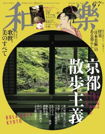 京都は世界で一番BULABULA(ぶらぶら)するのが楽しい街!和樂編集長セバスチャン高木