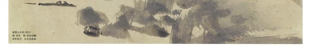 長谷川等伯の画像 p1_11