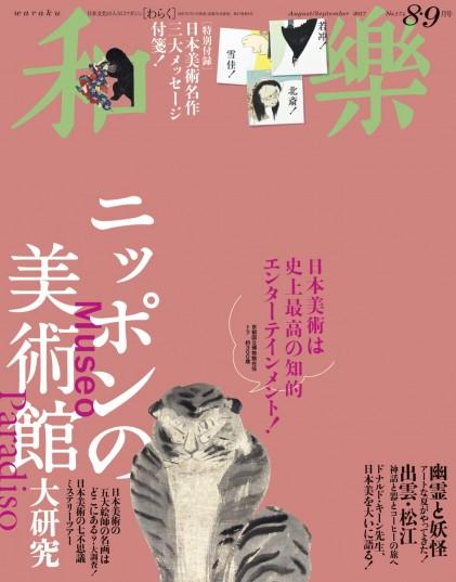 Museo Paradiso! 日本美術は世界最高の知的エンターテインメントです! 和樂編集長 セバスチャン高木