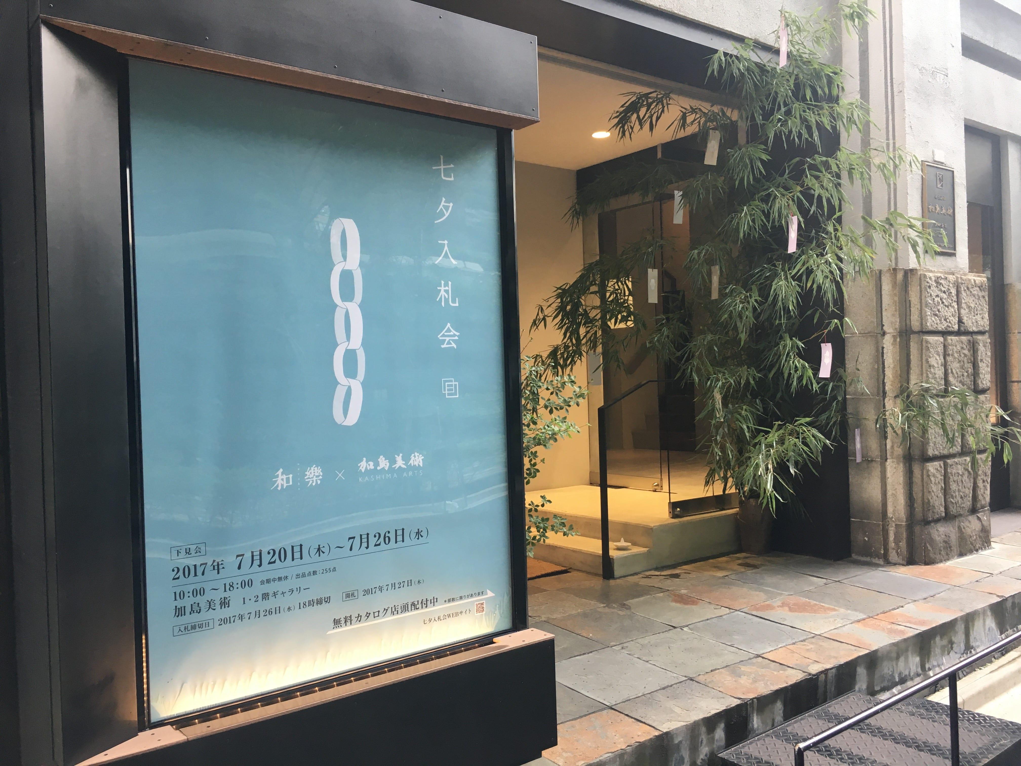 日本美術が買える!七夕入札会がいよいよスタート