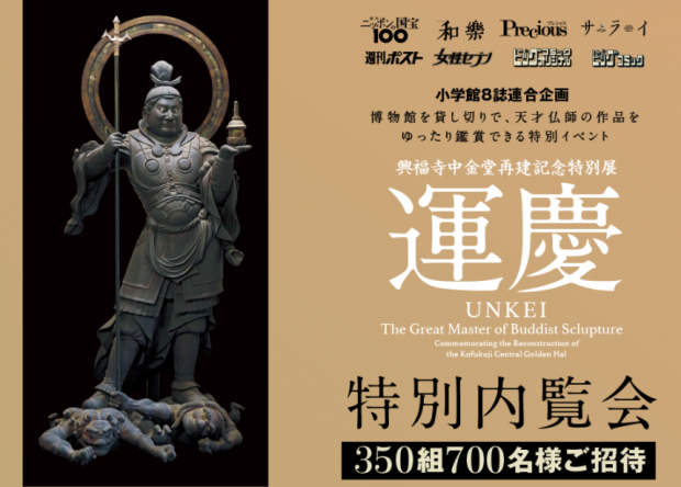 特別展「運慶」和樂読者50組100名様をご招待!