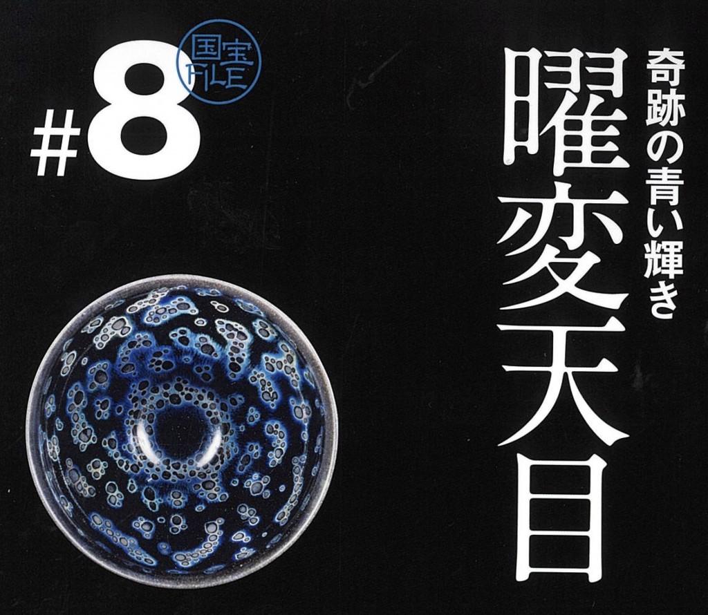 国宝Vol4_23