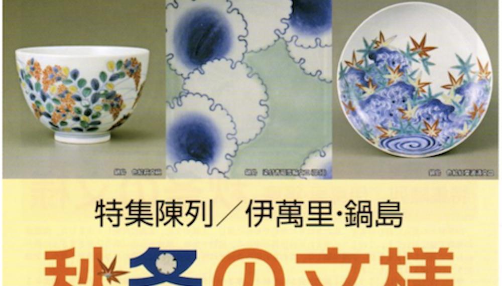 「伊萬里・鍋島 秋冬の文様」栗田美術館