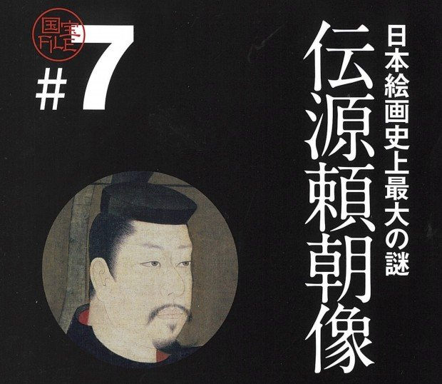 伝源頼朝像・曜変天目〜ニッポンの国宝100 FILE 7,8〜