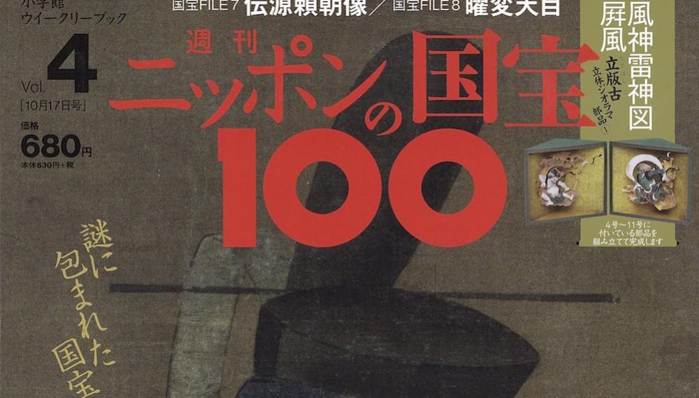 伝源頼朝像・曜変天目<br>〜ニッポンの国宝100 FILE 7,8〜