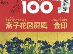 燕子花図屛風・「漢委奴の国王」金印<br>〜ニッポンの国宝100 FILE 5,6〜