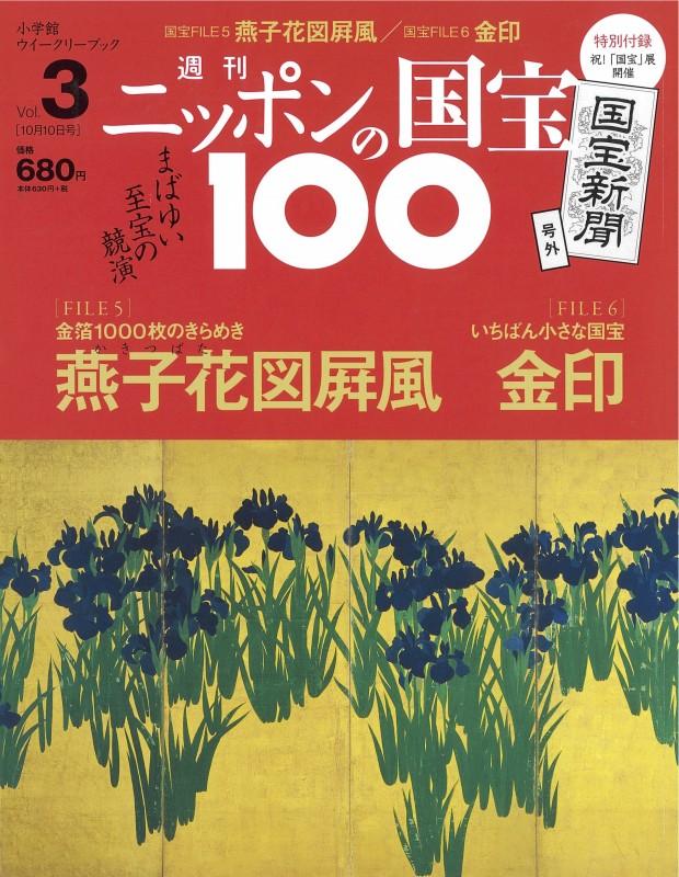 燕子花図屛風・「漢委奴の国王」金印〜ニッポンの国宝100 FILE 5,6〜