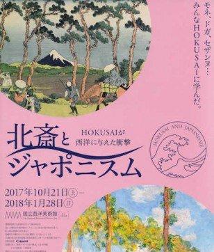 日本の北斎は世界のHOKUSAI!「北斎とジャポニスム展」は和樂で予習!