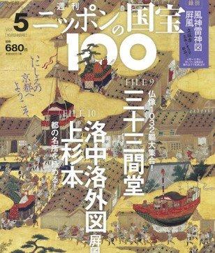 三十三間堂・洛中洛外図屛風 上杉本<br>〜ニッポンの国宝100 FILE 9,10〜