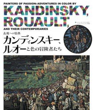 「表現への情熱 カンディンスキー、ルオーと色の冒険者たち」 汐留ミュージアム