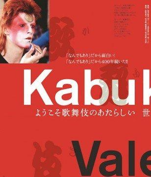 歌舞伎 Vale Tudo!<br>ようこそあたらしい歌舞伎の世界へ!