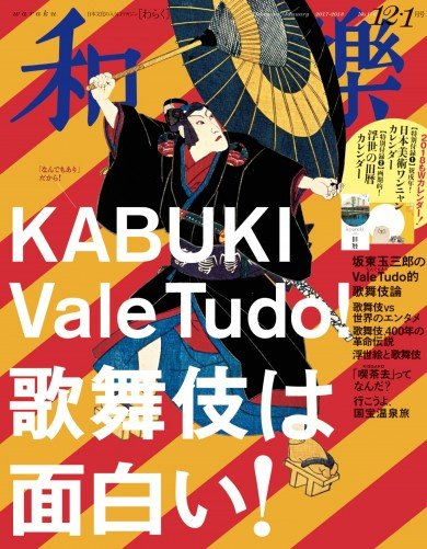 和楽No.176 KABUKI Vale Tudo!歌舞伎は面白い!