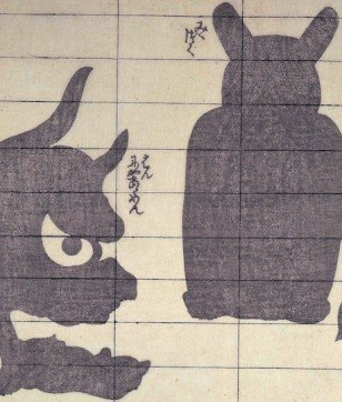Shadow Games: The Cat-Lover Kuniyoshi's Hilarious Cat Prints