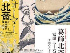 東京で北斎展が目白押し!今週末オススメ美術展情報