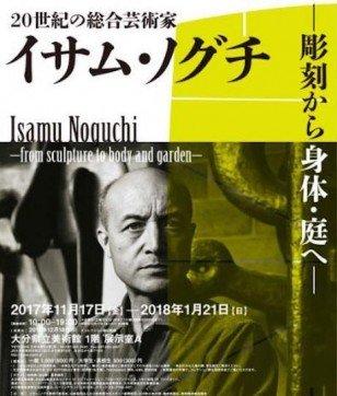 「20世紀の総合芸術家 イサム・ノグチ」大分県立美術館