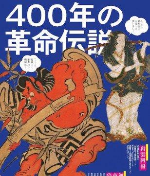 歌舞伎400年の歴史。始まりは出雲の巫女!?