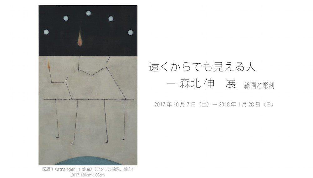 「遠くからでも見える人 – 森北 伸 展 絵画と彫刻」十和田市現代美術館