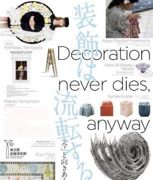 「装飾は流転する」東京都庭園美術館
