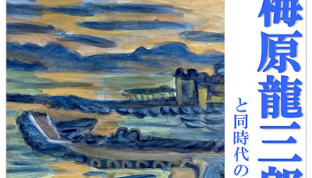 「梅原龍三郎と同時代の画家たち展」山王美術館