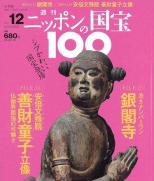 銀閣寺・善財童子立像<br>〜ニッポンの国宝100 FILE 23,24〜