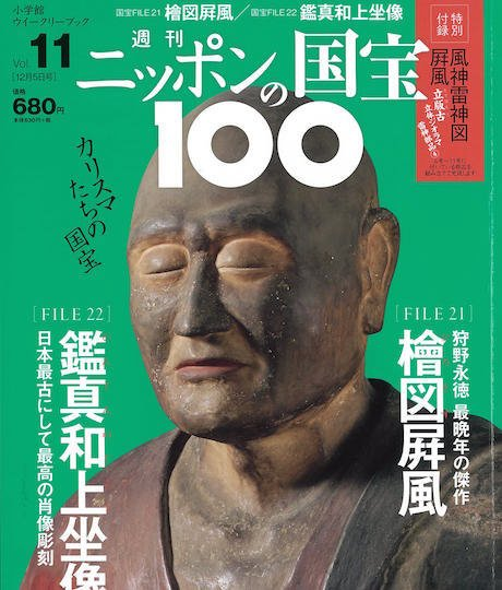 檜図屛風・鑑真和上坐像<br>〜ニッポンの国宝100 FILE 21,22〜