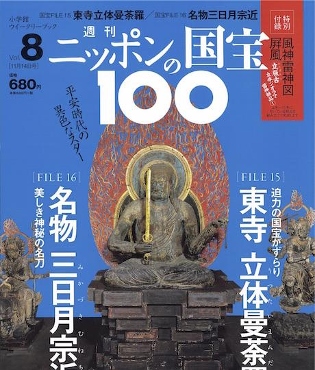 東寺 立体曼荼羅・名物 三日月宗近<br>〜ニッポンの国宝100 FILE 15,16〜