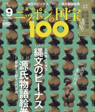 縄文のビーナス・源氏物語絵巻<br>〜ニッポンの国宝100 FILE 17,18〜