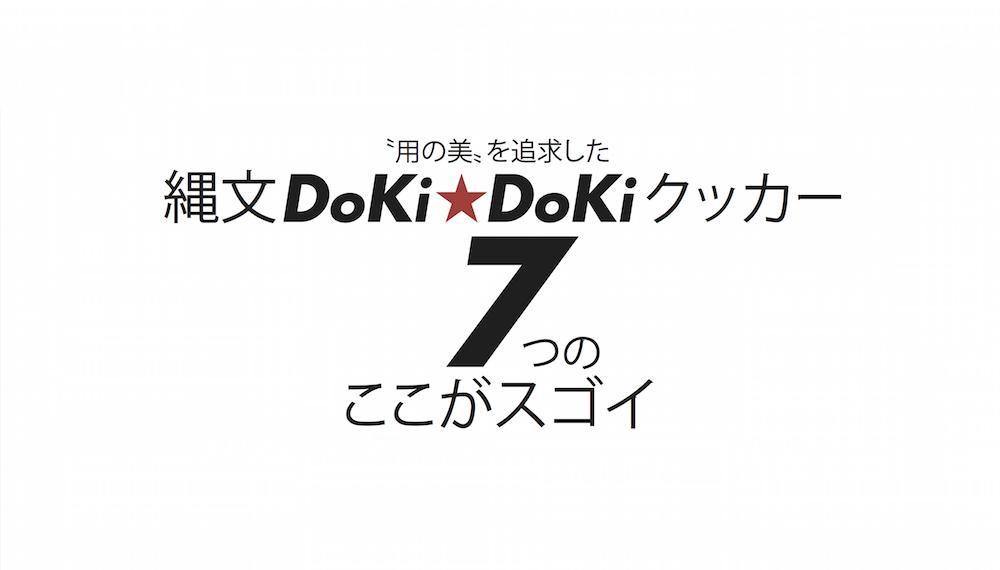 究極の器!縄文DoKi★DoKiクッカー7つのここがスゴイ!を徹底検証