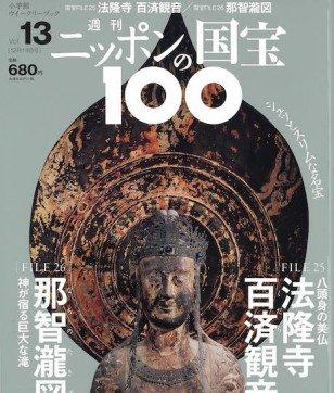法隆寺 百済観音・那智瀧図<br>〜ニッポンの国宝100 FILE 25,26〜