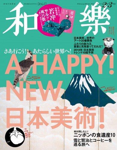 和楽No.177 A HAPPY NEW 日本美術