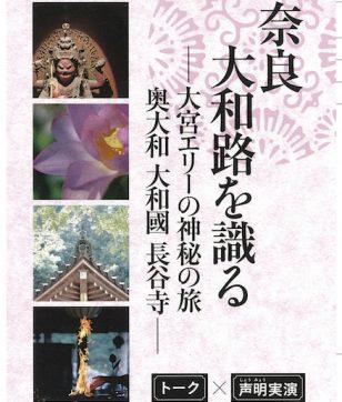 銀座で奈良・奥大和の魅力を識(し)る!