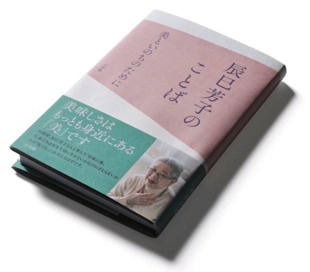 本誌人気連載「辰巳芳子さんと日本美を探して」が単行本になりました!