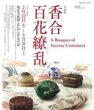 小さくて可愛らしい!茶道具の人気者「香合」が根津美術館に大集結