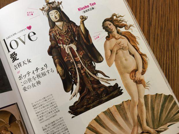 Goddesses of Beauty: Japan's Kisshoten and the Roman Venus