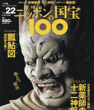 新薬師寺 十二神将・瓢鮎図<br>〜ニッポンの国宝100 FILE 43,44〜