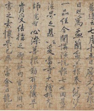 臨済宗の開祖・栄西の直筆