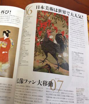 What's Trending in Japanese Art for Spring-Summer 2018