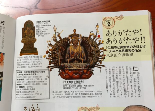 Thousand-Armed Kannon Deity Takes Divine Omnipresence to a Whole New Level
