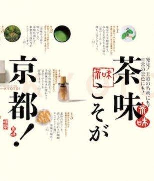 この春行きたい京都!和樂最新号 茶味map