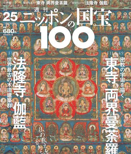 東寺 両界曼荼羅・法隆寺 伽藍<br> 〜ニッポンの国宝100 FILE 49,50〜