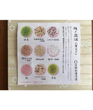 京都土産、迷う前に読んで!<br>食いしん坊Fの京の味日記