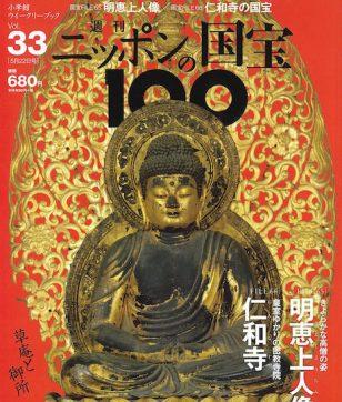 明恵上人像・仁和寺<br>〜ニッポンの国宝100 FILE 65,66〜