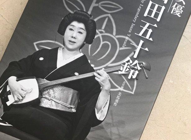 山田五十鈴
