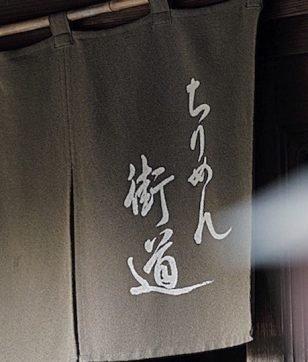 「ちりめん街道」を訪ねて、国内最大の絹織物の産地 京都・丹後へ