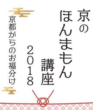京都アカデミアフォーラムin丸の内で開催!「京のほんまもん講座2018」