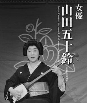 五十鈴恋し…。「ごふく美馬」の ご主人が自費出版した、 情熱の「女優 山田五十鈴」本