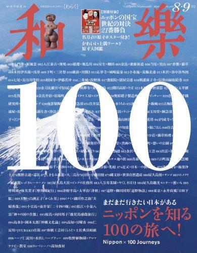 和楽No.180 ニッポンを知る100の旅へ!